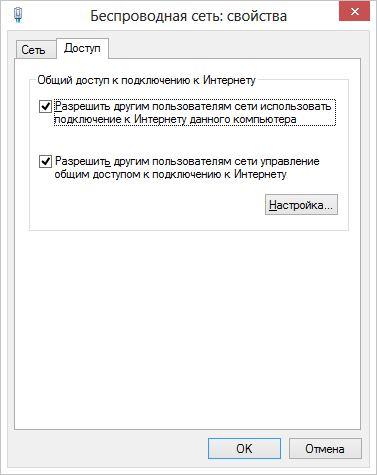Раздача WiFi с ноутбука через командную строку